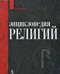 Entsiklopedija religij