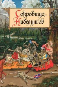 Sokrovischa Nibelungov. Predanija germanskikh narodov srednevekovoj Evropy