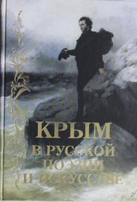 Krym v russkoj poezii i iskusstve.Antologija