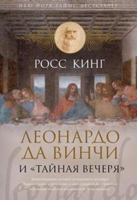 """Leonardo da Vinchi i """"Tajnaja vecherja"""""""