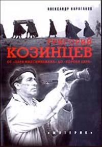 "Grigorij Kozintsev ot ""Tsarja Maksimiliana"" do ""Korolja Lira"""
