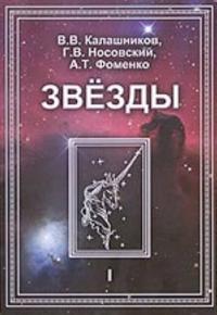 Zvezdy. Tom 1. Astronomicheskie metody v khronologii. Almagest Ptolemeja. Ptolemej. Tikho Brage. Kopernik. Egipetskie zodiaki