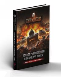 World of Tanks. Boevoe rukovodstvo komandira tanka
