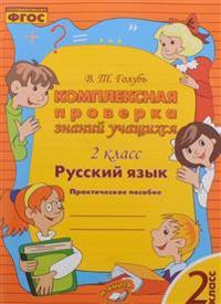 Russkij jazyk. 2 klass. Kompleksnaja proverka znanij uchaschikhsja