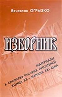 Izbornik. Materialy k slovarju russkikh pisatelej kontsa XX - nachala XXI veka