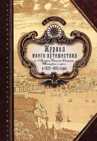 Zhurnal moego puteshestvija po Avstrii, Italii, Sitsilii, Shvejtsarii i proch. v 1823-1825 godakh