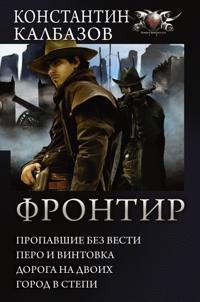 Frontir : Propavshie bez vesti; Pero i vintovka; Doroga na dvoikh; Gorod v stepi