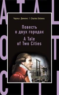 Povest o dvukh gorodakh = A Tale of Two Cities