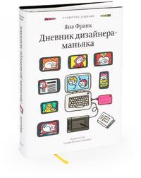 Dnevnik dizajnera-manjaka
