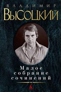 Vladimir Vysotskij. Maloe sobranie sochinenij