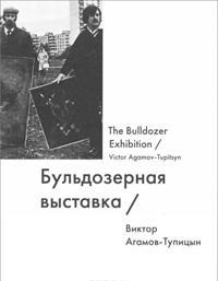 Buldozernaja vystavka / The Bulldozer Exhibition