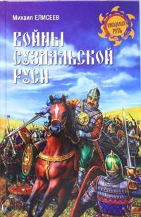 Vojny Suzdalskoj Rusi