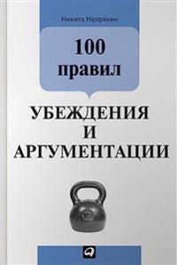 100 pravil ubezhdenija i argumentatsii