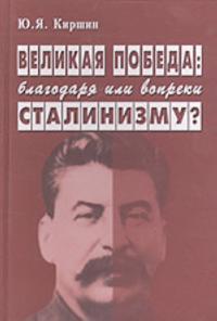 Velikaja pobeda: blagodarja ili vopreki stalinizmu? (uroki dlja demokraticheskoj Rossii)