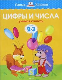 Tsifry i chisla (2-3 goda) (nov. obl. ) Umnye knizhki 2-3 goda