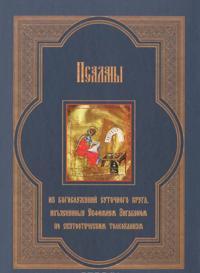 Psalmy iz bogosluzhenij sutochnogo kruga, izjasnennye Evfimiem Zigabenom po svjatootecheskim tolkovanijam