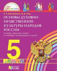 Osnovy dukhovno-nravstvennoj kultury narodov Rossii. 5 klass. Osnovy svetskoj etiki i mirovykh religioznykh kultur