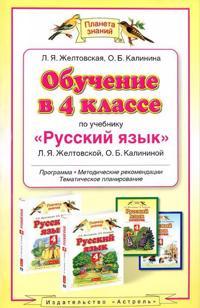 Russkij jazyk. 4 klass. Obuchenie po uchebniku L. Ja. Zheltovskoj, O. B. Kalininoj. Programma, metodicheskie rekomendatsii, tematicheskoe planirovanie