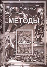Metody. T. 1