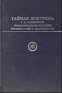 Tajnaja Doktrina E. P. Blavatskoj. Proiskhozhdenie cheloveka.