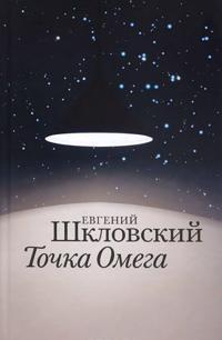 Tochka Omega