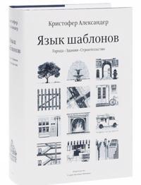 Jazyk shablonov +s/o (16+)