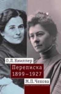 O. L. Knipper - M. P. Chekhova. Perepiska. V 2-kh tomakh. Tom 1. 1899-1927