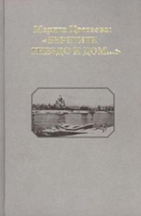 """Marina Tsvetaeva: """"Beregite Gnezdo i Dom..."""" Stranitsy russkogo likholetja v tvorchestve poeta"""
