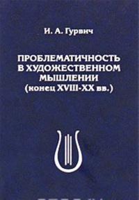 Problematichnost v khudozhestvennom myshlenii (konets XVIII - XX vv.)