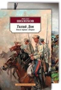 Tikhij Don (komplekt iz 2 knig)