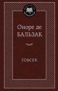 Gobsek