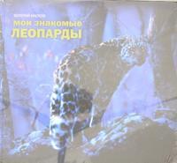 Moi znakomye leopardy
