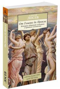Ot Gomera do Prokla. Istorija antichnoj estetiki v kratkom izlozhenii