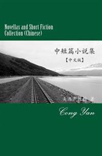 Novellas and Short Fiction Collection (Chinese)