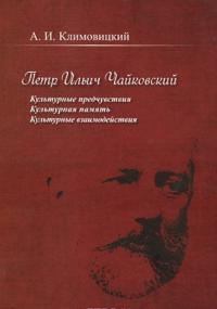 Petr Ilich Chajkovskij. Kulturnye predchuvstvija. Kulturnaja pamjat. Kulturnye vzaimodejstvija