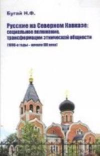 Russkie na Severnom Kavkaze. Sotsialnoe polozhenie, transformatsii etnicheskoj obschnosti (1990-e gody - nachalo XXI veka)