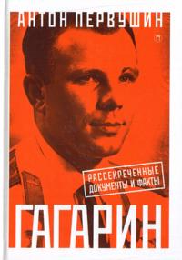 Jurij Gagarin: odin polet i vsja zhizn. Polnaja biografija pervogo kosmonavta planety Zemlja
