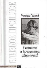 Mikhail Sokolov v perepiske i vospominanijakh sovremennikov