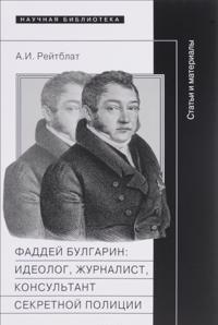 Faddej Venediktovich Bulgarin. Ideolog, zhurnalist, konsultant sekretnoj politsii