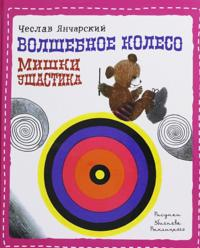 Volshebnoe koleso Mishki Ushastika (per. S. Svjatskogo)