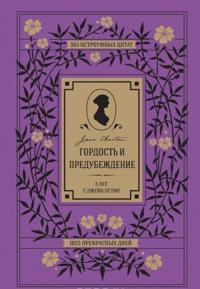 Gordost i predubezhdenie. 5 let s Dzhejn Ostin. 365 ostroumnykh tsitat, 1825 prekrasnykh dnej