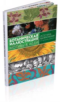 Botanicheskaja illjustratsija. Motivy & idei