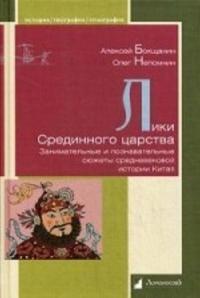 Liki Sredinnogo tsarstva.Zanimatelnye i poznavatelnye sjuzhety srednevekovoj istorii Kitaja