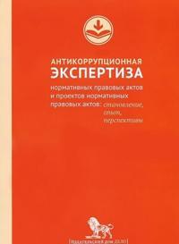 Antikorruptsionnaja ekspertiza normativnykh pravovykh aktov i proektov normativnykh pravovykh aktov