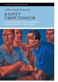 V krugu sverstnikov: zhiznennyj mir molodogo cheloveka v Sovetskoj Rossii 1920-kh godov