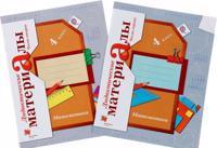 Matematika. 4 klass. Didakticheskie materialy. V 2 chastjakh (komplekt iz 2 knig)