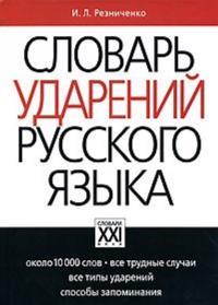 Slovar' udarenij russkogo jazyka