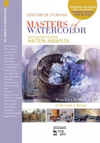 Mastera akvareli. Besedy s akvarelistami. Ot Vostoka k Zapadu. Masters Of Watercolors. From East to West