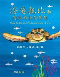 Toby Turtle and the Underwater Crew: Mandarin Edition