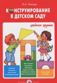 Konstruirovanie v detskom sadu.Srednjaja gruppa (FGOS)